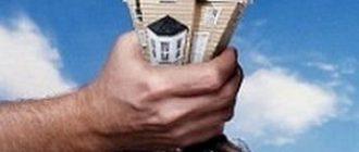 10 мифов об ипотеке