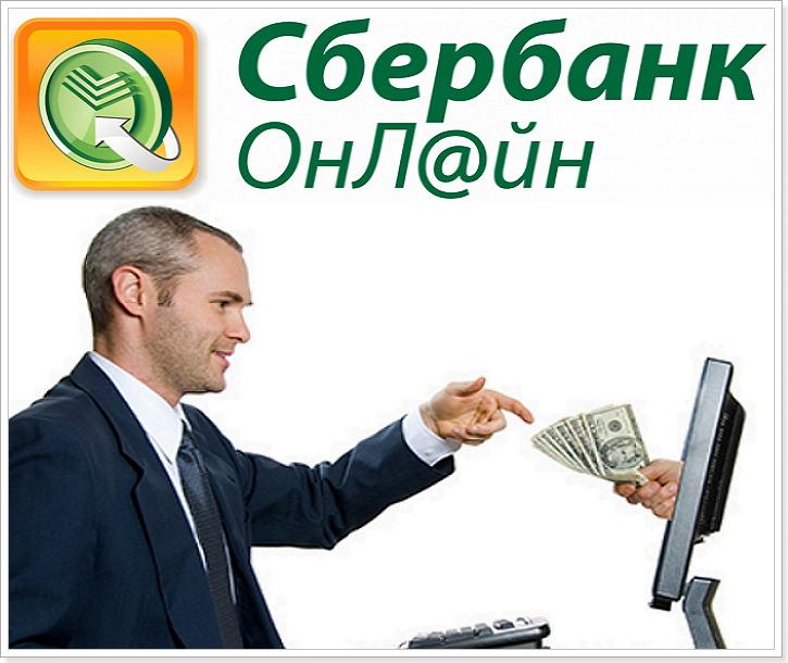 Онлайн заявка ипотеки Сбербанка 2015 год