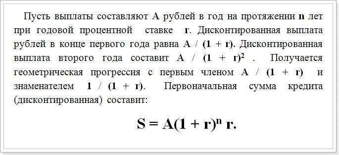 простые формулы вычета
