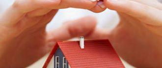 Страховка титула на жилье