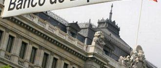 Ипотека в Испании дешевле