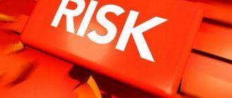 как уменьшить ипотечные риски