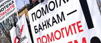 протесты валютных ипотечников в январе 2016 г