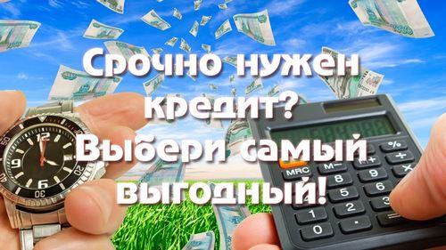 выгоды потребительского кредита