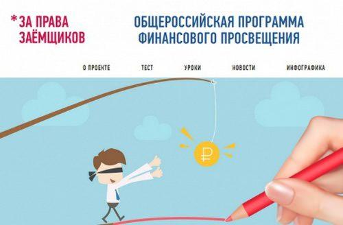 Проект laquo;За права заемщика;: финансовая защита и законы