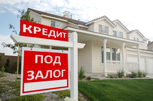 жилье в кредит под залог недвижимости