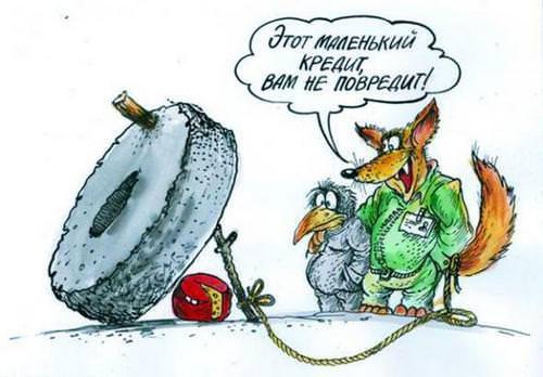 Процент по микрокредиту Ульяновск
