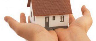 как заключить договор о безвозмездном пользовании недвижимостью