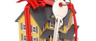 жилье по договору дарения правила запреты