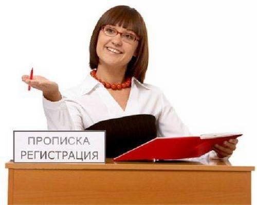 Договор на ременную регистрацию в квартире
