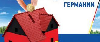 как инвестировать в недвижимость в германии