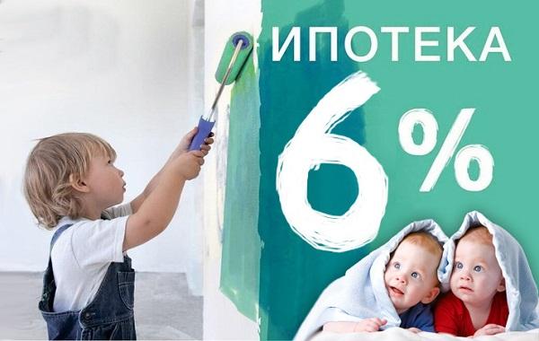 Бремя выплат по ипотеке для многодетных семей уменьшилось