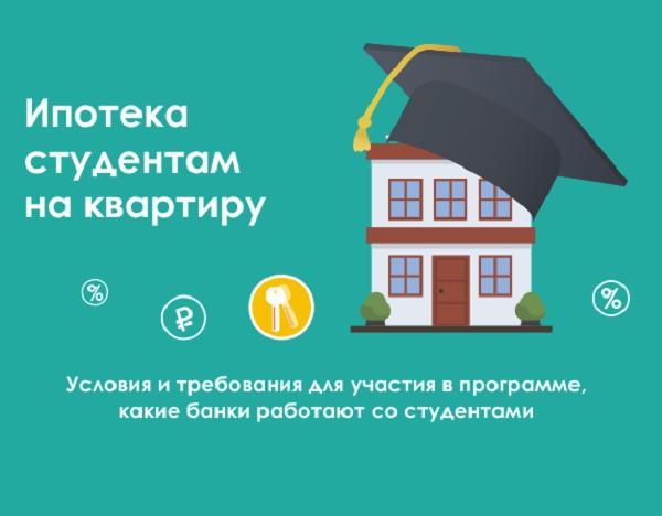 Как взять льготную ипотеку бедному студенту?
