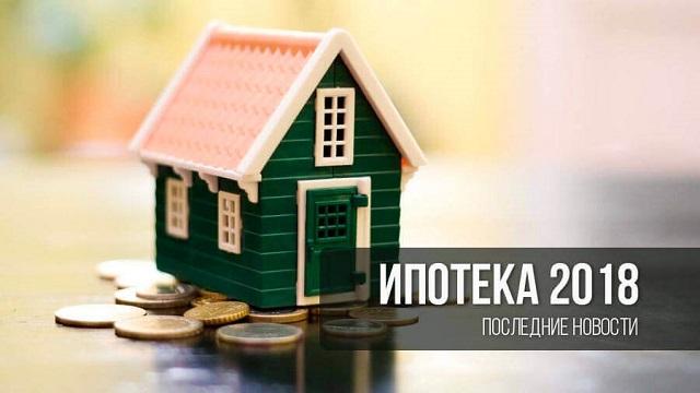 Ипотека в 2018 году стала более выгодной, но может подешеветь еще