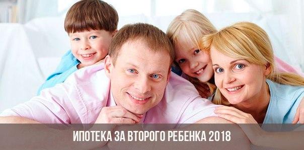 Закон о погашении ипотеки при рождении второго ребенка