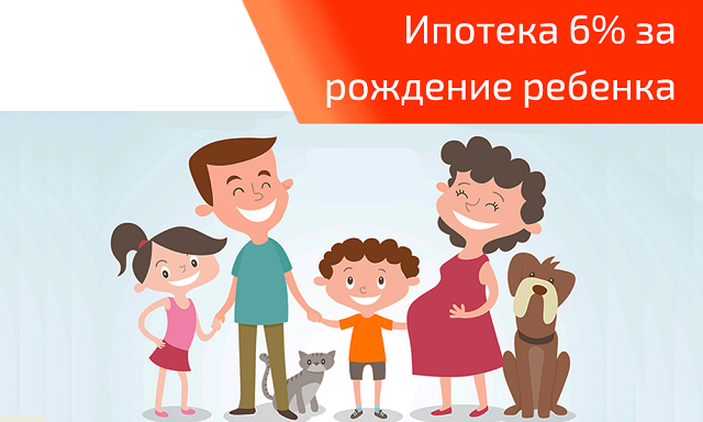 Компенсация по ипотеке при рождении второго ребенка