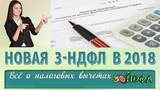 Декларация о доходах может принести и прибыль