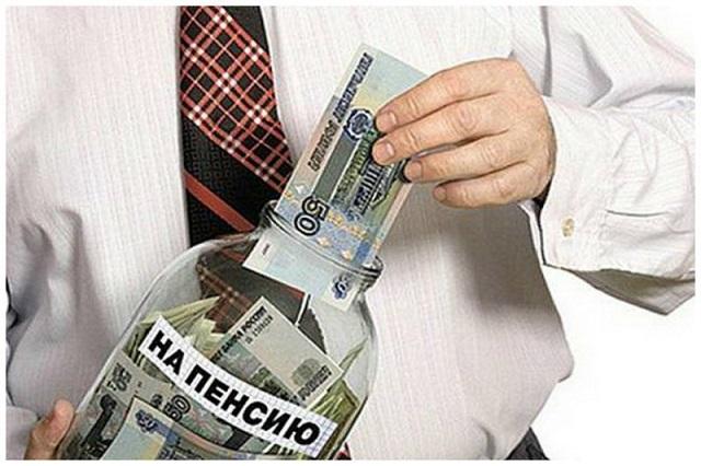 Накопительной пенсией воспользуются те, кто успел что-то скопить