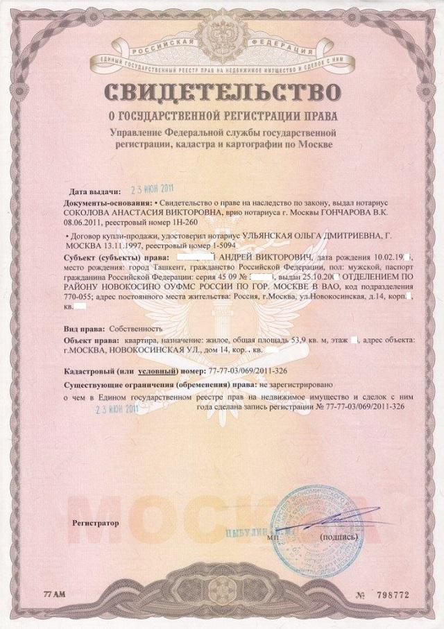 свидетельство государственной регистрации права собственности