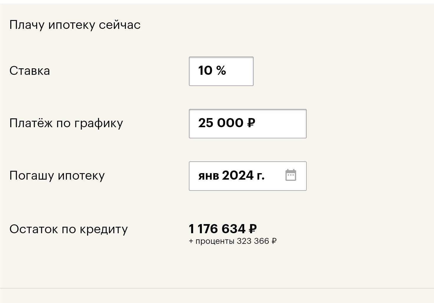 посчитать проценты по договору займа онлайн калькулятор
