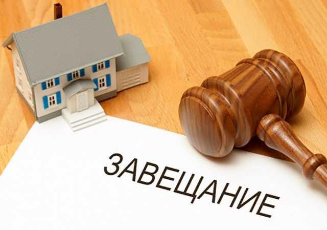 Продажа квартир полученных по наследству